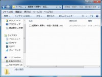互換性ファイル2